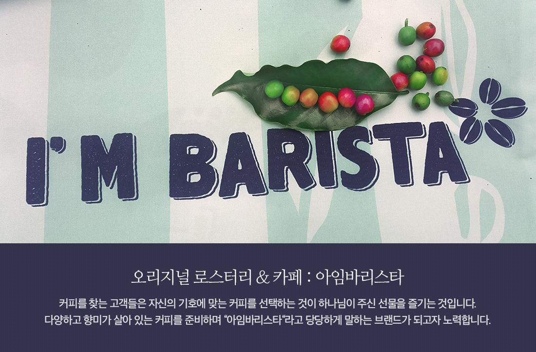 아임바리스타 소개 : 오리지널 로스터리&카페